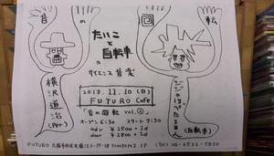 Taiko_to_jitennsya