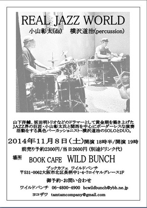 Real_jazz_world_wild_bunch