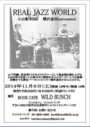 Real_jazz_world_wild_bunch
